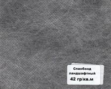 Спанбонд укрывной, плотность 42 г/м2 в рулоне