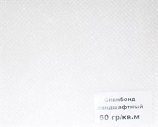 Спанбонд укрывной, плотность 60 г/м2 в пакете