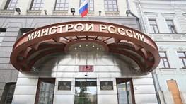 Минстрой России утвердил критерии стандартного жилья