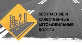 Дорожные работы по БКАД завершены на 80 %