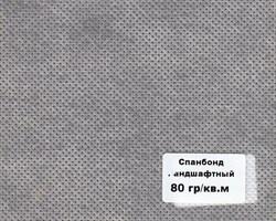 Спанбонд укрывной СЛ-80, плотность 80 г/м2 в пакете - фото 12726