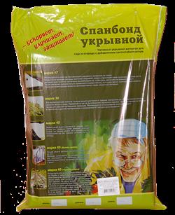 Спанбонд укрывной СЛ-42, плотность 42 г/м2 в пакете - фото 12730