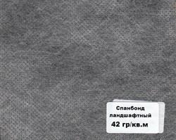 Спанбонд укрывной, плотность 42 г/м2 в рулоне - фото 12734
