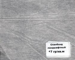Спанбонд укрывной, плотность 17 г/м2 в пакете - фото 12736