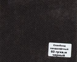 Спанбонд укрывной СЛ-60, плотность 60 г/м2 в пакете - фото 12817