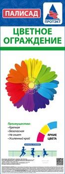 Цветное ограждение Ф-24 - фото 13072