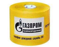 """Лента сигнальная Газ ЛСГ-200 """"Газпром Газораспределение, Огнеопасно Газ"""", ширина 200 мм - фото 13523"""
