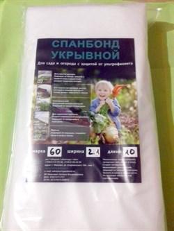 Спанбонд укрывной СЛ-42, плотность 42 г/м2 в пакете - фото 14969