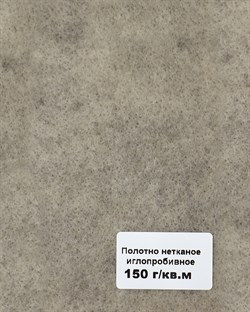 Геотекстиль ГТЛ 150, плотность 150 г/м2 - фото 15130