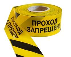 Оградительная лента желто черная с логотипом Проход запрещен ЛО-250/75 - фото 17079