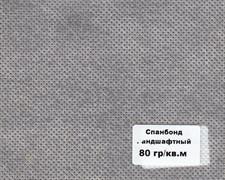 Спанбонд укрывной СЛ-80, плотность 80 г/м2 в пакете