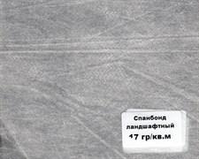 Спанбонд укрывной СЛ-17, плотность 17 г/м2 в пакете