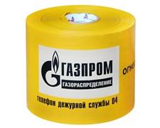 """Лента сигнальная Газ ЛСГ-200 """"Газпром Газораспределение, Огнеопасно Газ"""", ширина 200 мм"""