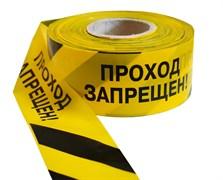 Оградительная лента желто черная с логотипом Проход запрещен ЛО-250/75