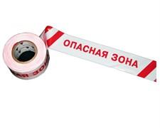 Оградительная лента бело красная с логотипом Опасная зона ЛО-500/75