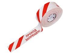 Оградительная лента бело красная с логотипом Проход запрещен ЛО-250/75