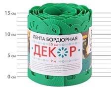 Лента бордюрная садовая Декор БД-15 зеленая 15 см х 9 м