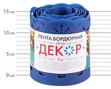 Лента бордюрная садовая Декор БД-15 синяя 15 см х 9 м