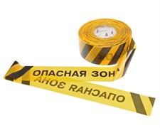 Оградительная лента желто черная с логотипом Опасная зона ЛО-500/75